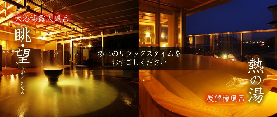 大浴場露天風呂 眺(ながめ)・望(のぞみ)、展望檜風呂 熱の湯